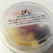 【コンビニ】ファミマ限定しろくま 4種類のフルーツと甘納豆の練乳たっぷりなしろくまアイス!