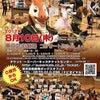 ズーラシアンフィルハーモニー管弦楽団の画像