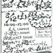 【要本日予約】8/1…