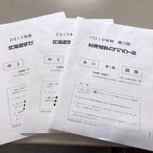 第2回 北海道学力コ…