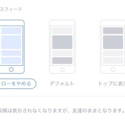 【人気記事】友達と「少し距離を置くことができる」Facebookの機能の記事に添付されている画像