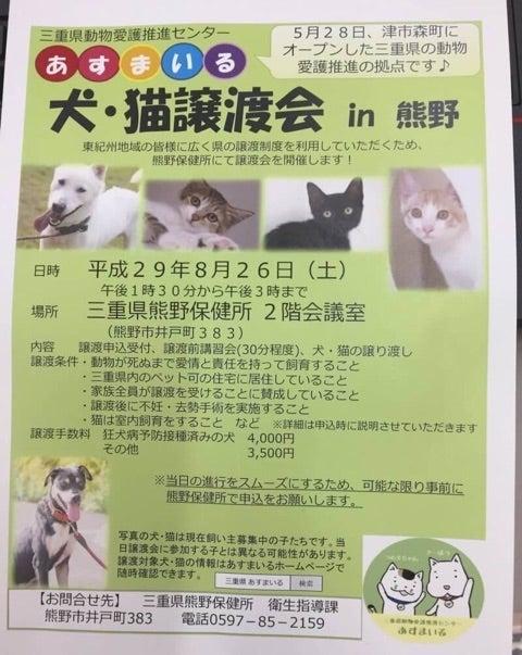 三重 県 動物 愛護 センター