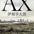 伊坂幸太郎 「AX …