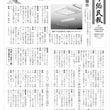 南房総民報40号