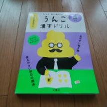 夏休み漢字学習強化!