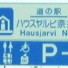 """北海道縦断4日目:日本一の直線道路!""""ハウスヤルビ奈井江""""の記事より"""