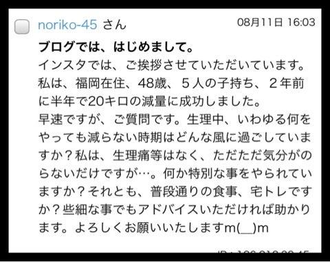 【生理中のダイエット 食事&ストレッチ】 | MONAの産後 ...