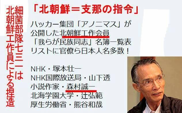 【あなたの為の私の思いと願い】konokuni-wo-mamoritaiのブログ731部隊、NHKの悪意ある捏造報道を前に NHKが13日に又、反日嘘番組の特番をするそうですねコメント