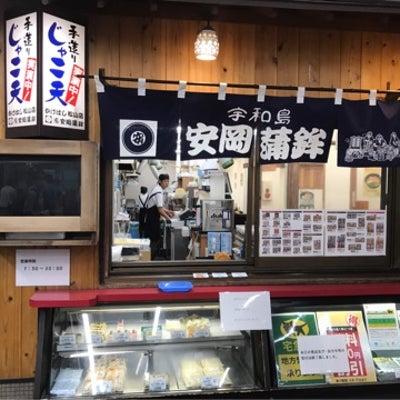 松山駅の宇和島安岡蒲鉾♪の記事に添付されている画像