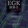 第19回EGK演奏会…