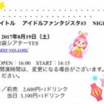 ♡ライブ日程追加♡