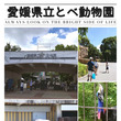 愛媛県とべ動物園  …