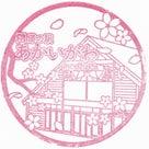 """北海道縦断4日目:カルデラ盆地の村!""""あかいがわ""""の記事より"""