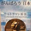 福島『ウルトラマン …