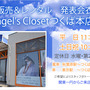 Angel's Cl…