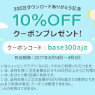 FW商品が【10%OFF】で買えちゃうBIGチャンス☆オンラインショップBASE☆の記事より