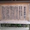 【三重】伊勢市:伊勢神宮(外宮)の画像