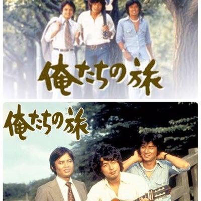 【俺たちの旅】中村雅俊×田中健×秋野太作の記事に添付されている画像