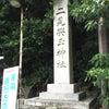 【三重】伊勢市:二見興玉神社の画像