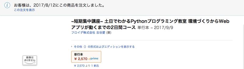 PythonでWEBは生易しくなかった、ここまででわかった話   クリエイトな日々