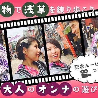 【満席!】着物で浅草を練り歩こう♪大人のオンナの遊び方♪の記事に添付されている画像