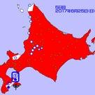 """北海道縦断5日目:噴き出す温泉の迫力!""""しかべ間歇泉公園""""の記事より"""