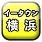 横浜ポータルサイトHP無料リンク登録Yokohama Webホームページ横浜市