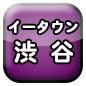 渋谷ポータルサイトHP無料リンク登録Shibuya Webホームページ渋谷区