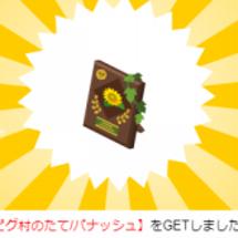 マーサ賞ゲット