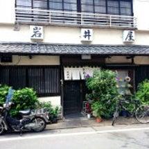 静岡市  岩井屋