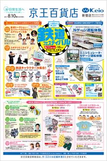 京王 鉄道フェス