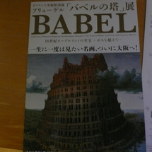 BABEL展の話