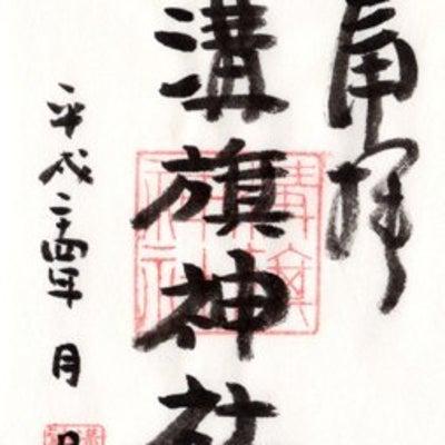 御朱印 神社 岐阜市 溝旗神社の記事に添付されている画像