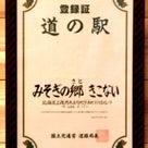 """北海道縦断5日目:北海道新幹線が停まる!""""みそぎの郷きこない""""の記事より"""