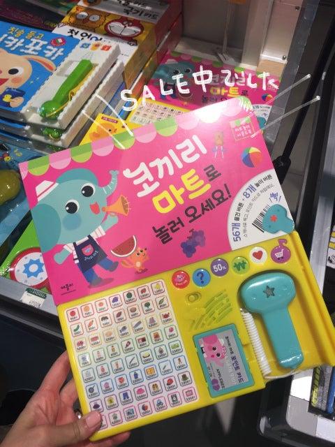 9c7c6a5a2f4b ブログでも何度か紹介している気がしますが、未だにこの商品ありましたよ!ボタンを押すと、韓国語で値段を言ってくれるおもちゃ。