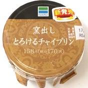 【ファミマ】窯出しとろけるチャイプリン