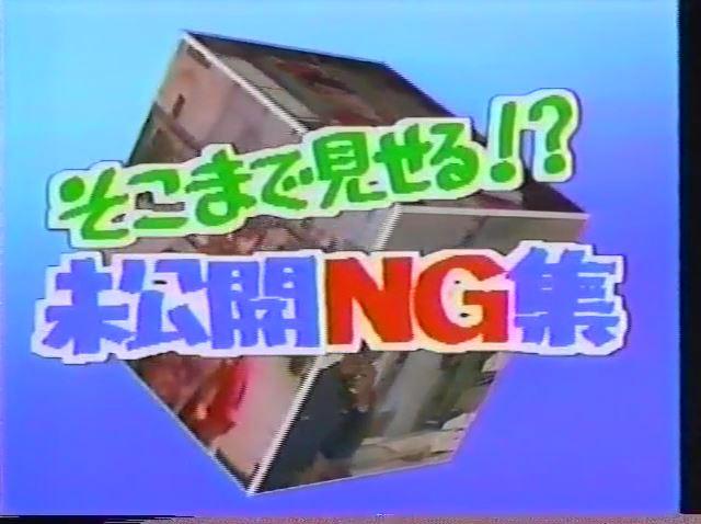 No Boundly Room'sⅢ1989/12/26「なるほど!ザ・ワールド総集編1989」②コメント