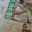 「夕刊フジ」にゴルフ…