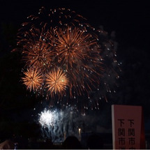 358→関門海峡花火…