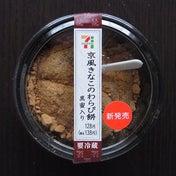 【京風きなこのわらび餅 黒蜜入り】(セブンイレブン)