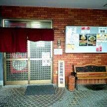 沼津市  麺匠  な…