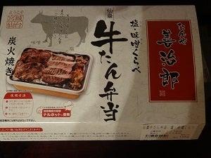 牛タン弁当