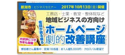 売れるホームページの作成法セミナー|新潟市