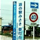"""近畿・中国・四国の旅:夢灯台から大阪湾を一望!""""みさき""""の記事より"""