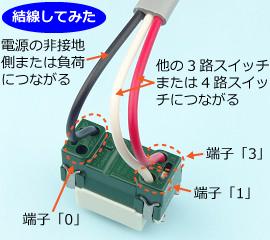 三路スイッチが着かぬー(-″-: ) 53日目 | 名古屋の大家集団『Team BoLo』