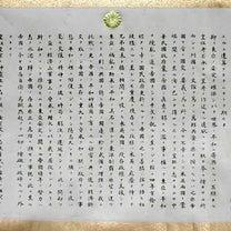 昭和天皇の「開戦のお言葉」を知っていますか?の記事に添付されている画像