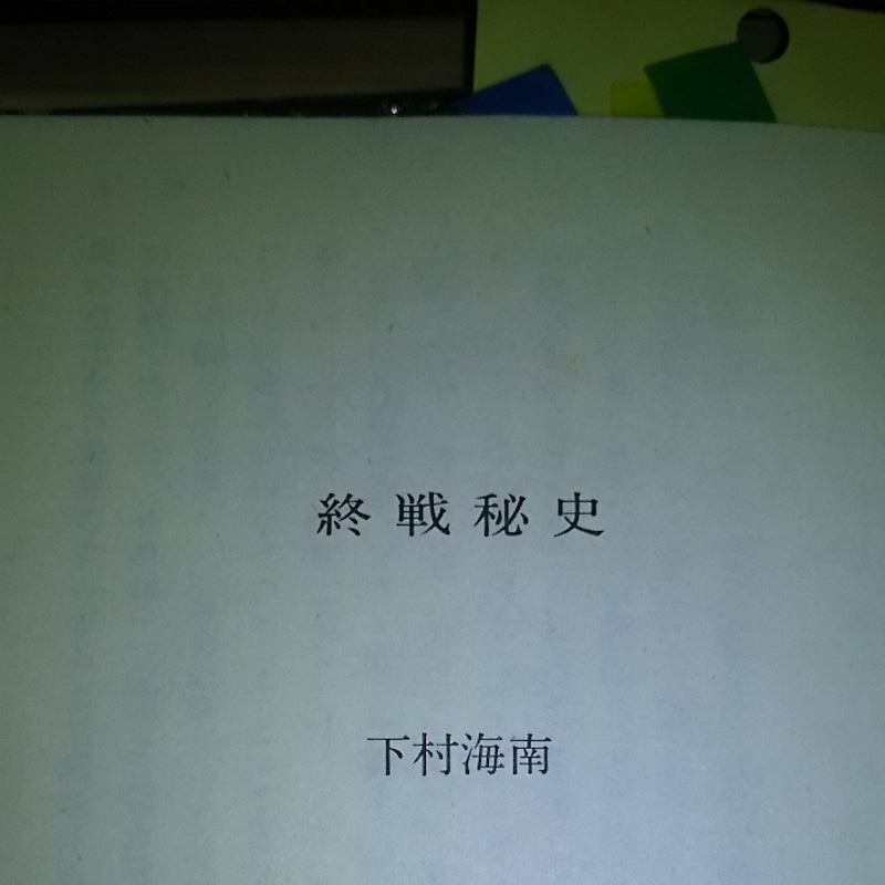 下村海南の新着記事 アメーバブログ(アメブロ)