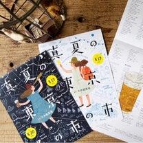 真夏の東京蚤の市の記事に添付されている画像