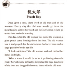 英語で読む 日本昔ば…