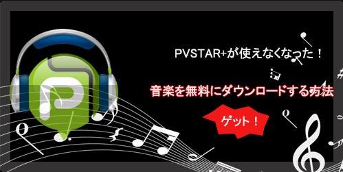 pvstar 音楽 ダウンロード